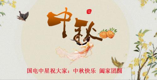 国电中星祝大家中秋节快乐.jpg