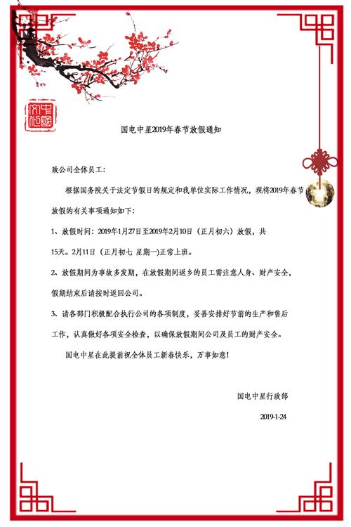 国电中星2019年春节放假通知-2.jpg